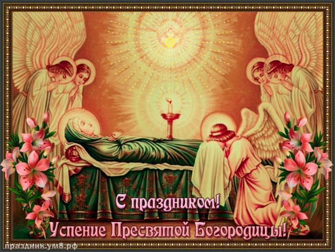 Найти дивную открытку с успением пресвятой Богородицы, красивые открытки успения! Для инстаграм!