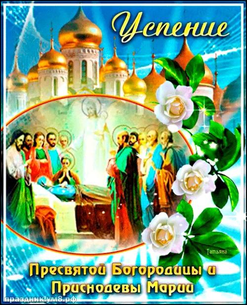 Найти энергичную открытку успением Богородицы, открытки успение девы Марии, картинки с успением пресвятой Богородицы! Переслать в telegram!