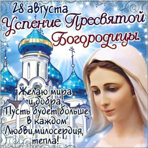 Скачать манящую открытку с успением святой девы Марии, с праздником, дорогие! Для инстаграма!