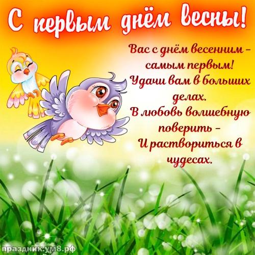 Скачать бесплатно сердечную открытку с первым днём весны, 1 марта! Красивые открытки! Поделиться в вк, одноклассники, вацап!