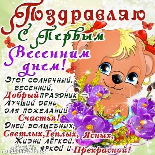 Скачать бесплатно стильную картинку с первым днём весны! С праздником, друзья мои! Переслать в пинтерест!