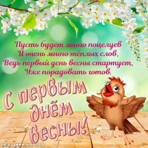 Найти чудесную открытку с первым днём весны! Красивые пожелания для друзей и родных! Переслать в telegram!
