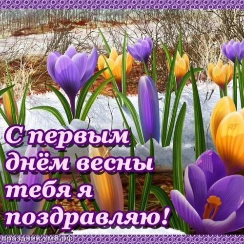 Скачать неземную открытку с первым днём весны, 1 марта, красивое поздравление в прозе! Переслать на ватсап!