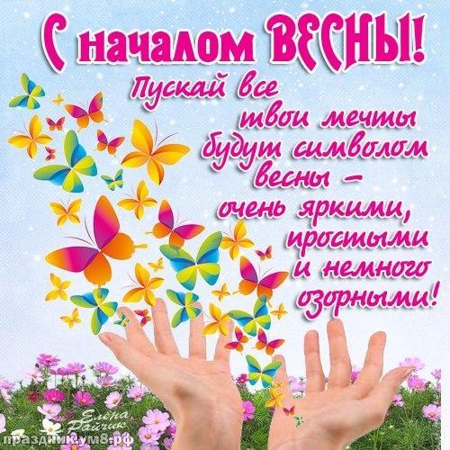 Скачать онлайн достойную картинку с первым днём весны! Красивые пожелания для друзей и родных! Поделиться в вк, одноклассники, вацап!