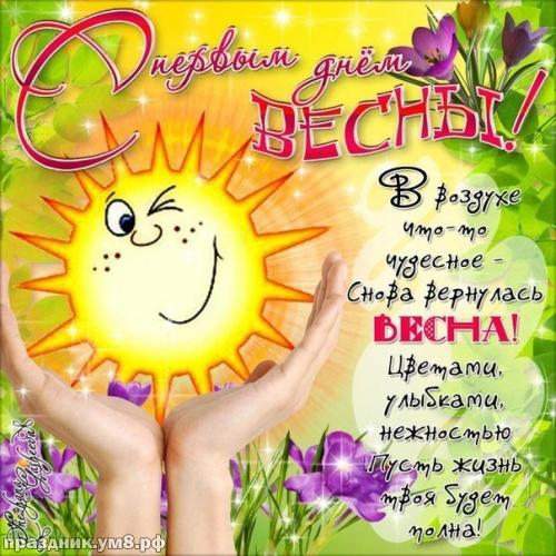 Найти шикарную открытку (открытки с первым днём весны, картинки с первым днём весны, 1 марта) с праздником, друзья! Переслать в пинтерест!