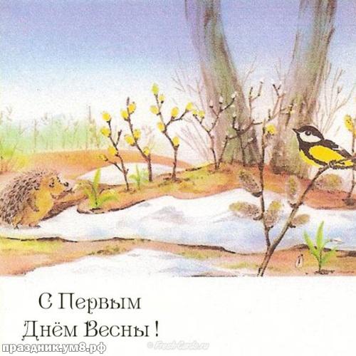Скачать необычайную картинку с первым днём весны (красивые открытки на 1 марта)! Пожелания своими словами! Переслать в вайбер!