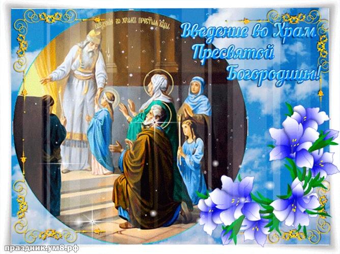 Найти золотую открытку с введением во храм девы Марии, красивые открытки введение во храм, пожелания своими словами! Поделиться в facebook!