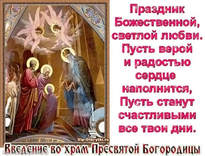 Скачать актуальную картинку с введением во храм пресвятой Богородицы! Примите поздравления, дорогие! Отправить по сети!