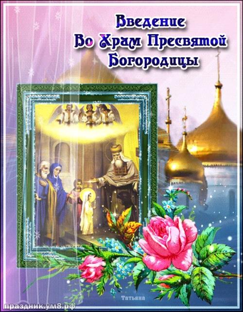 Скачать жизнерадостную картинку с введением во храм пресвятой Богородицы, красивые открытки введение во храм! Переслать в instagram!