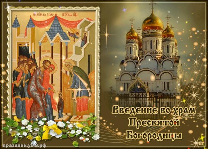 Скачать бесплатно изумительную открытку с введением во храм девы Марии, красивые пожелания! Отправить в телеграм!