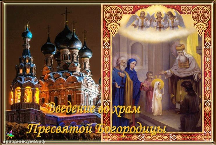 Скачать ослепительную открытку с введением во храм, лучшие картинки введение во храм, с праздником! Для инстаграма!