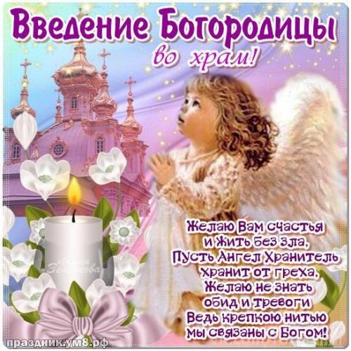 Найти крутую картинку с введением во храм пресвятой девы Марии, красивое поздравление в прозе! Для вк, ватсап, одноклассники!