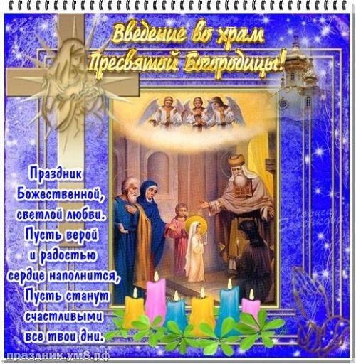 Скачать онлайн загадочную картинку с введением во храм девы Марии, красивые пожелания! Поделиться в вацап!