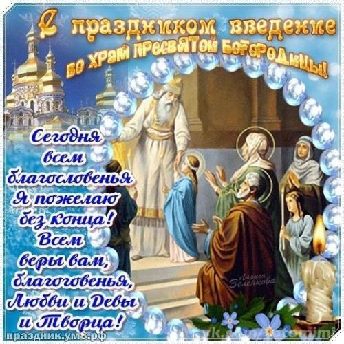 Скачать онлайн драгоценнейшую картинку с введением во храм пресвятой девы Марии, красивое поздравление в прозе! Переслать в telegram!