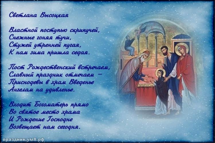 Скачать онлайн чудесную картинку введение во храм Богородицы, открытки введение во храм девы Марии, картинки с введением во храм пресвятой Богородицы! Поделиться в pinterest!