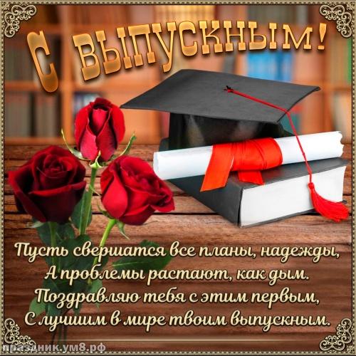 Скачать онлайн лучистую картинку с окончанием школы! Примите поздравления, дорогие выпускники! Поделиться в facebook!