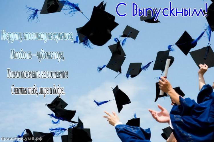 Найти замечательнейшую картинку открытки с окончанием школы, картинки с выпускным, с праздником выпускникам! Для инстаграм!