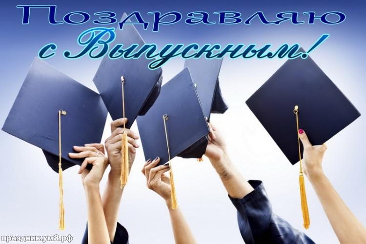 Скачать онлайн модную открытку с окончанием школы, открытки на выпускной, картинки с выпускным! Отправить в instagram!