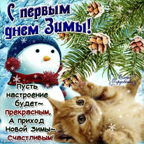 Найти жизнедарящую картинку с первым днём зимы! Красивые пожелания для друзей и родных! Для инстаграм!