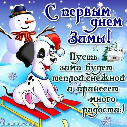 Скачать онлайн трогательную открытку с первым днём зимы (красивые открытки на 1 декабря)! Пожелания своими словами! Поделиться в вацап!