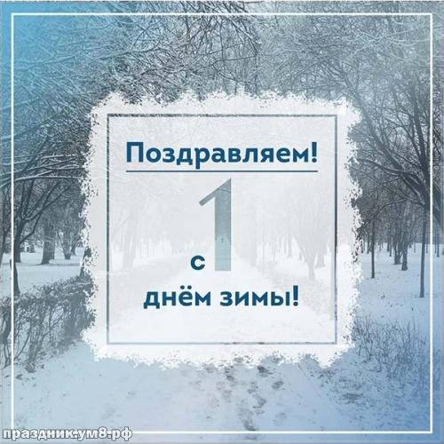 Найти исключительную открытку с первым днём зимы! С праздником, друзья мои! Отправить в instagram!