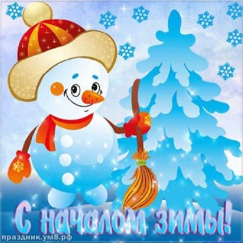 Скачать креативную открытку с первым днём зимы! Примите поздравления, милые друзья! Переслать в viber!