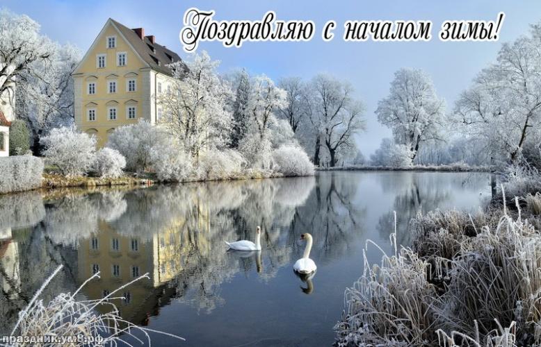 Скачать онлайн достойную открытку с первым днём зимы, дорогие друзья! Ура! Зима идёт, зиме дорогу! Переслать в viber!