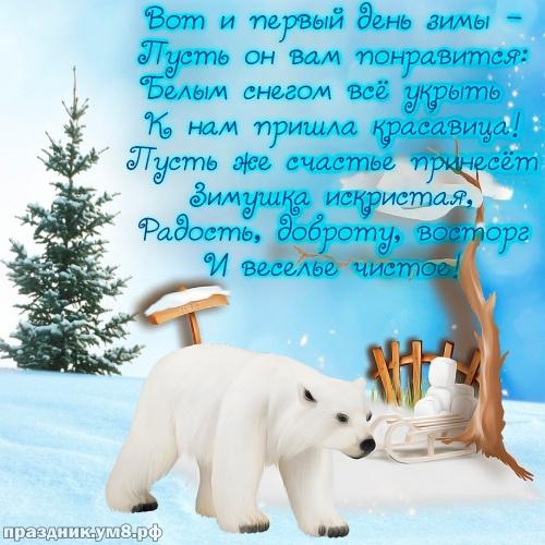 Скачать бесплатно лучистую картинку с первым днём зимы! С праздником, друзья мои! Отправить в телеграм!