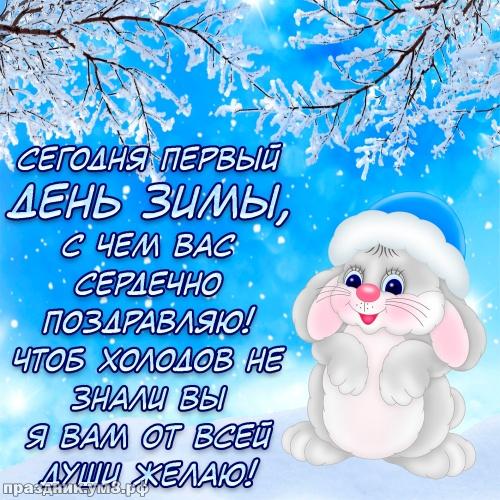 Скачать бесплатно креативную картинку с первым днём зимы, 1 декабря, красивое поздравление в прозе! Отправить в телеграм!