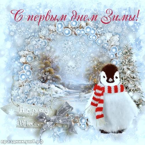 Скачать бесплатно блестящую картинку с первым днём зимы (красивые открытки на 1 декабря)! Пожелания своими словами! Переслать в пинтерест!