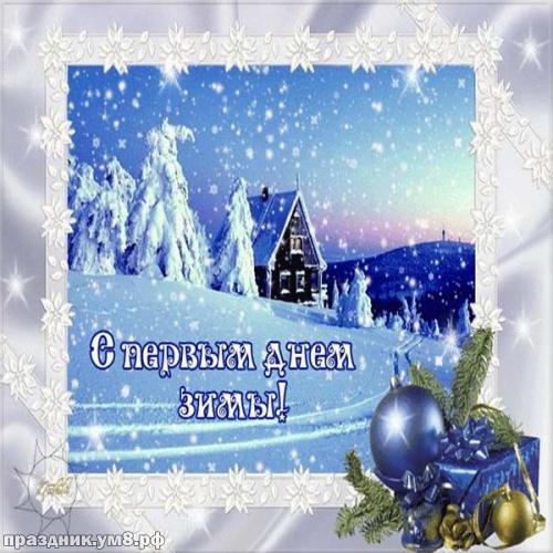 Найти сердечную картинку с первым днём зимы! С праздником, друзья мои! Переслать в instagram!