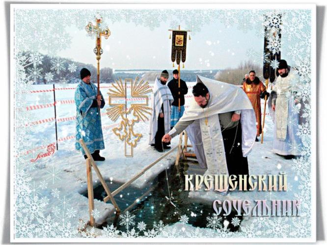 Найти классную открытку на крещенский сочельник, красивое поздравление в прозе! Поделиться в вацап!