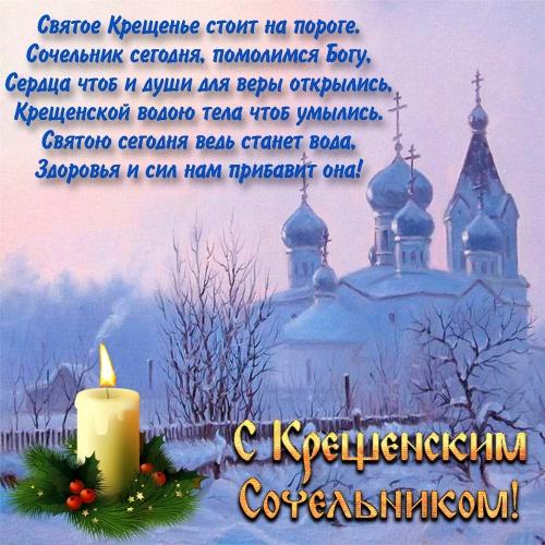 Скачать бесплатно живописную открытку с наступающим крещением, красивые пожелания! Переслать на ватсап!