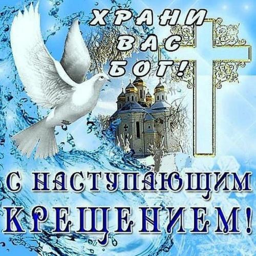Найти добрую картинку с крещенским сочельником, красивые открытки! Поделиться в whatsApp!