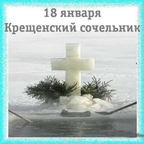 Скачать бесплатно замечательнейшую картинку с крещенским сочельником, лучшие картинки на крещенский сочельник, с праздником! Поделиться в facebook!