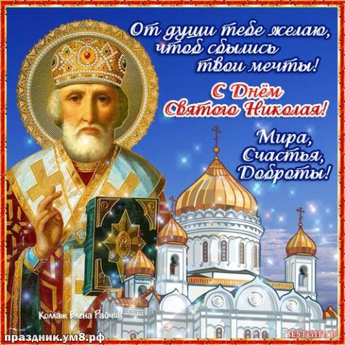 Скачать ненаглядную открытку с днём святого Николая Чудотворца, красивые открытки с днём Николая! Переслать в telegram!