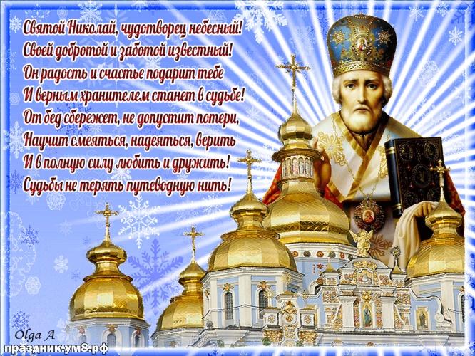 Скачать бесплатно энергичную картинку с днём святого Николая Чудотворца, красивые открытки с днём Николая! Для инстаграма!