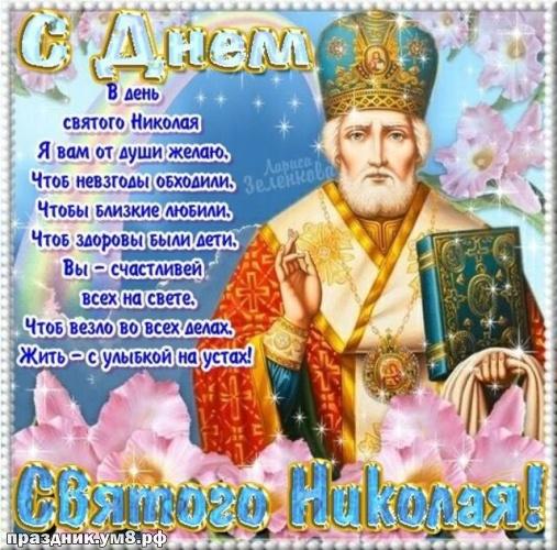 Найти лиричную открытку с днём святого Николая Чудотворца, красивые пожелания, Николай Чудотворец! Переслать в viber!