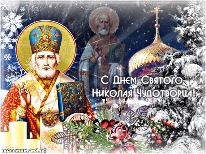Скачать актуальную открытку на день Николая Чудотворца, красивое поздравление в прозе! Отправить в instagram!