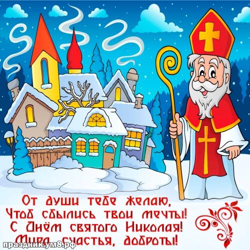 Найти достойную картинку с днём святого Николая Чудотворца, красивые пожелания, Николай Чудотворец! Переслать в telegram!