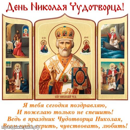 Скачать искреннюю открытку на день Николая Чудотворца, красивое поздравление в прозе! Отправить в телеграм!