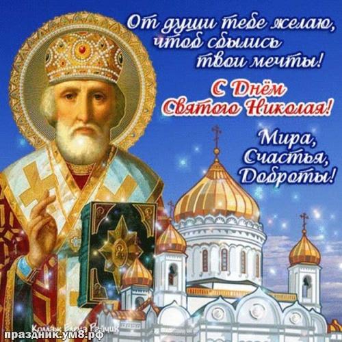 Скачать онлайн желанную картинку с днём святого Николая Чудотворца, красивые открытки с днём Николая! Переслать в instagram!