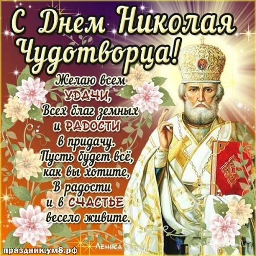 Скачать онлайн ослепительную картинку с днём святого Николая Чудотворца! Примите поздравления, дорогие! Для инстаграм!