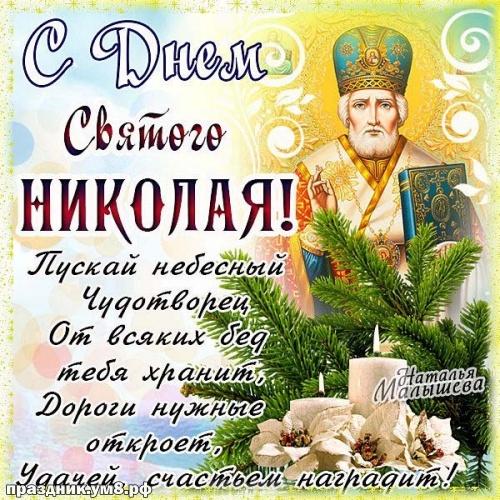 Скачать онлайн гармоничную картинку на день Николая Чудотворца, красивое поздравление в прозе! Поделиться в whatsApp!