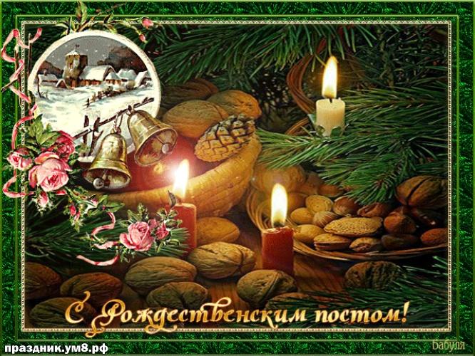 Скачать бесплатно ненаглядную картинку с началом рождественского поста! Примите поздравления, дорогие! Переслать в вайбер!