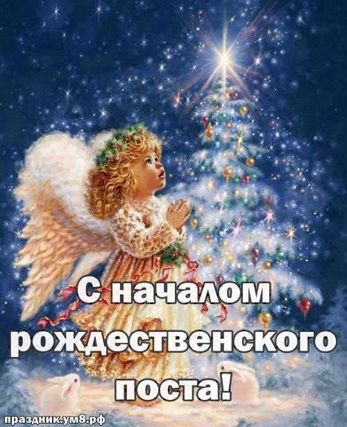 Скачать неповторимую открытку с началом рождественского поста, красивые пожелания в пост! Переслать в пинтерест!