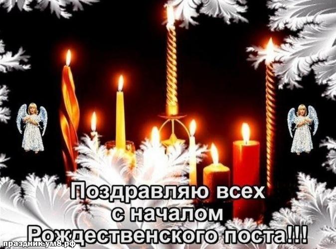 Скачать онлайн ритмичную картинку с началом рождественского поста, красивые пожелания в пост! Переслать на ватсап!