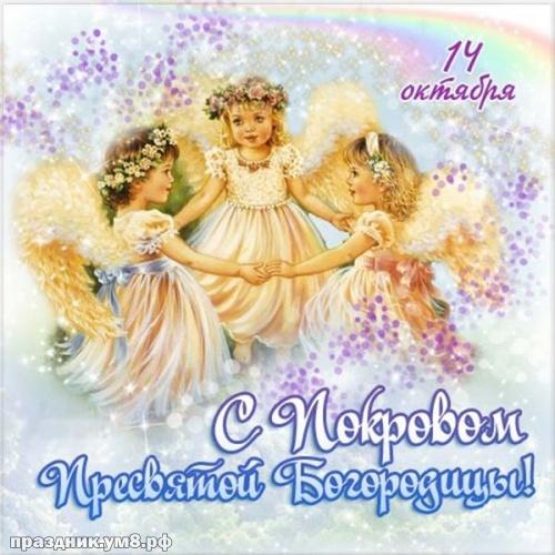 Скачать радушную открытку с покровом Пресвятой Богородицы, с праздником, дорогие! Переслать в viber!