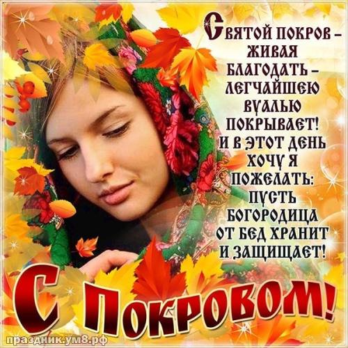 Скачать бесплатно энергичную картинку с покровом Пресвятой Богородицы, красивое поздравление в прозе! Отправить в телеграм!