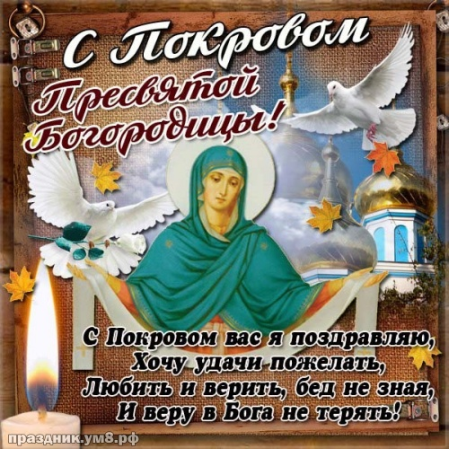 Найти искреннюю картинку на праздник покрова Пресвятой Богородицы, открытки с покровом, картинки покров! Поделиться в вк, одноклассники, вацап!